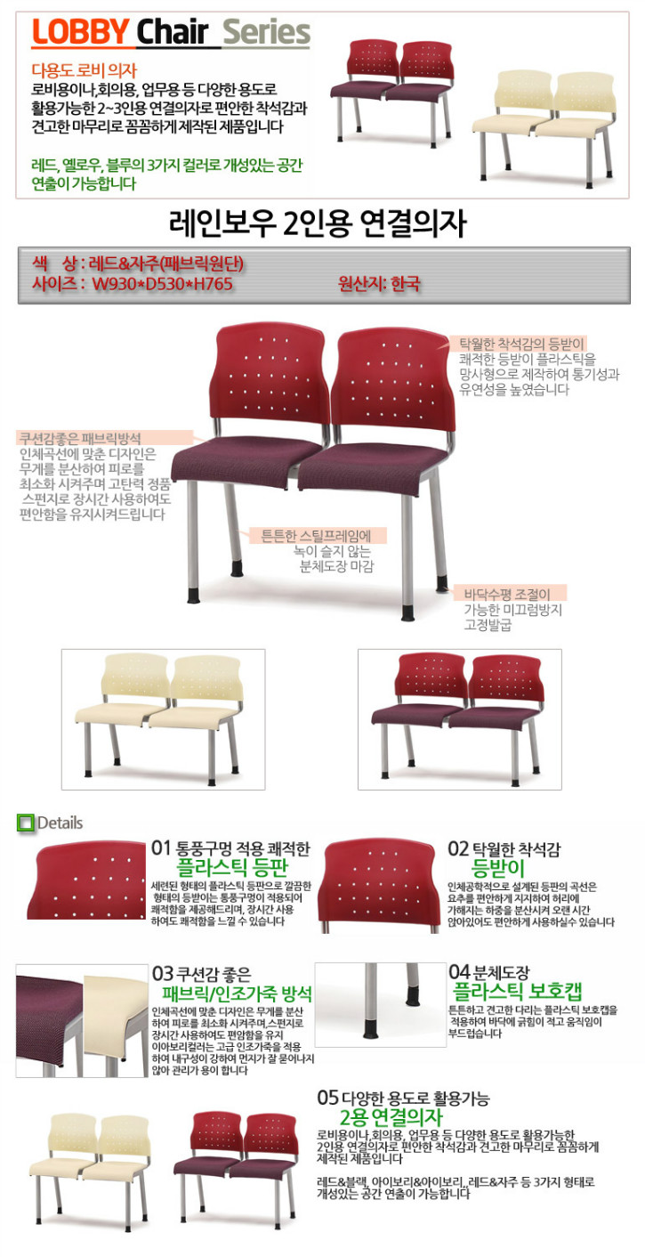 연결의자레인보우PS3071-레드자주.jpg
