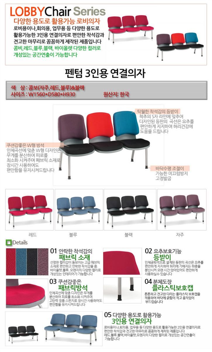 팬텀3인용연결의자-콤보.jpg
